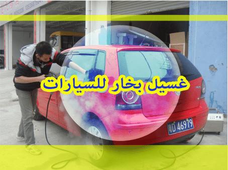غسيل بخار للسيارات