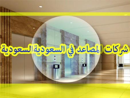 دليل شركات المصاعد في السعودية