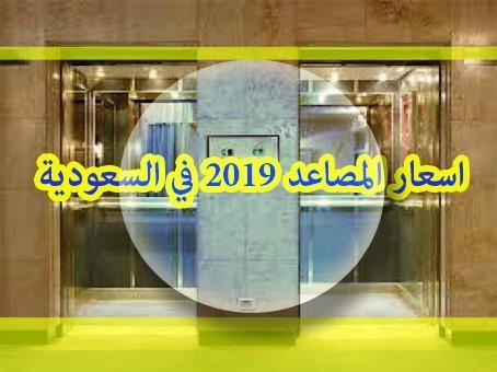 اسعار المصاعد 2019 في السعودية
