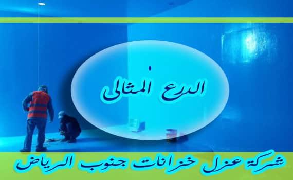 شركة عزل خزانات جنوب الرياض