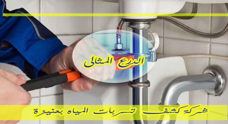 شركة كشف تسربات المياه بعنيزة