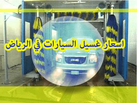 اسعار غسيل السيارات في الرياض