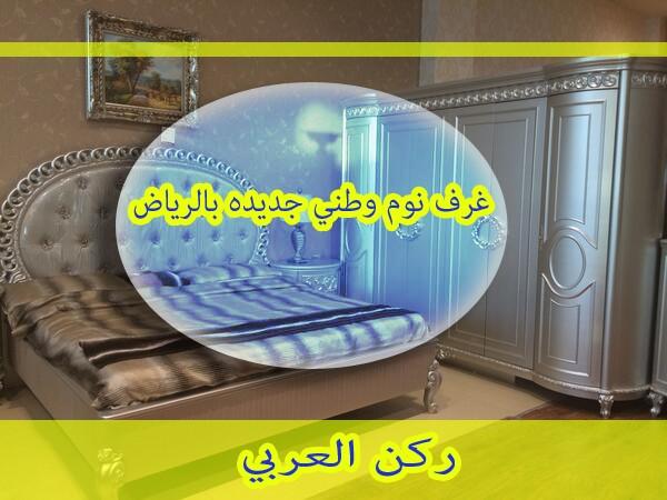سعر غرف نوم وطنى سعودى