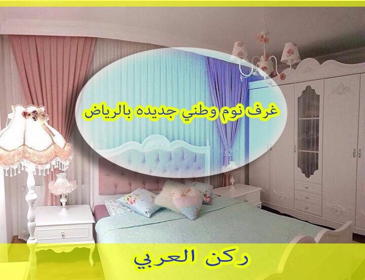 بيع غرف نوم وطني جديدة بالرياض
