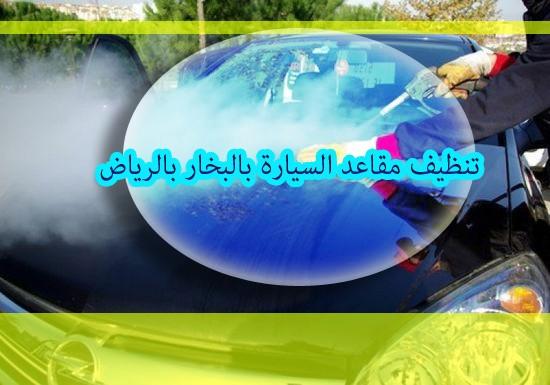 تنظيف مقاعد السيارة بالبخار بالرياض