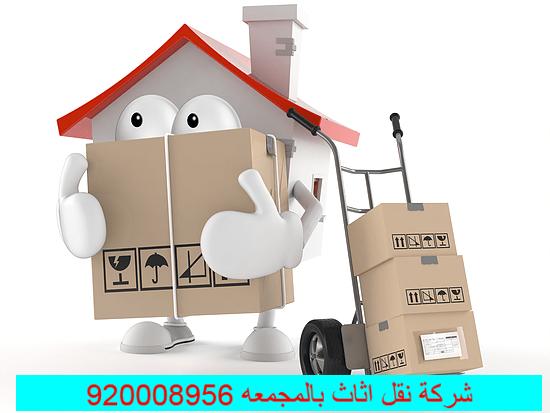 شركة نقل اثاث بالمجمعه 920008956