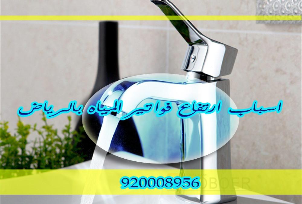 اسباب ارتفاع فواتير المياه بالرياض