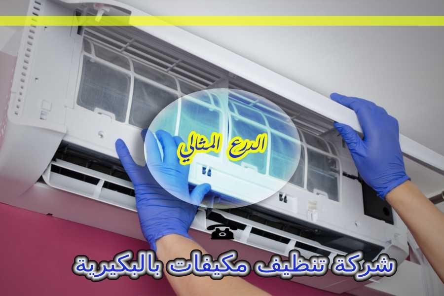 شركة تنظيف مكيفات بالبكيرية