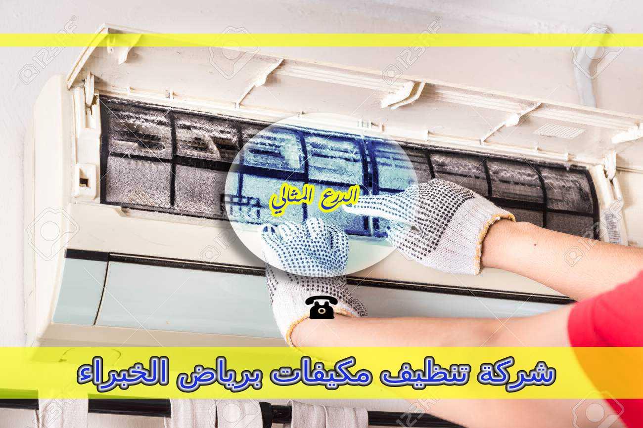شركة تنظيف مكيفات برياض الخبراء