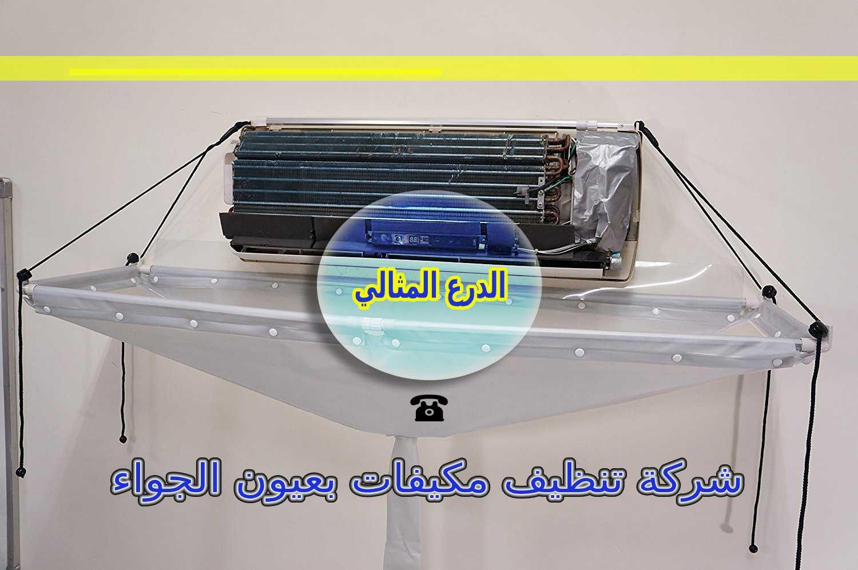 شركة تنظيف مكيفات بعيون الجواء