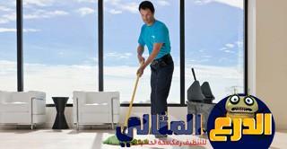 شركة تنظيف فلل بالرياض *-*-