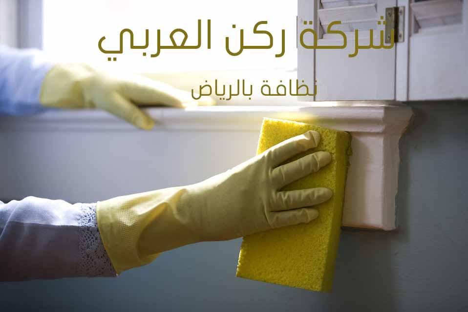 تنظيف بالرياض عمالة فلبنية 920008956