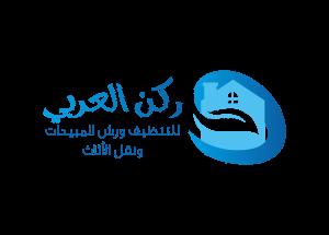 0536273134 ركن العربي