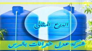 Photo of شركة عزل خزانات بالرس 920001963