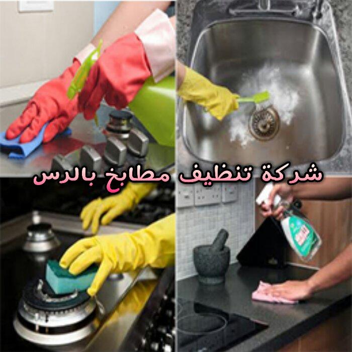 أفضل شركة تنظيف مطابخ