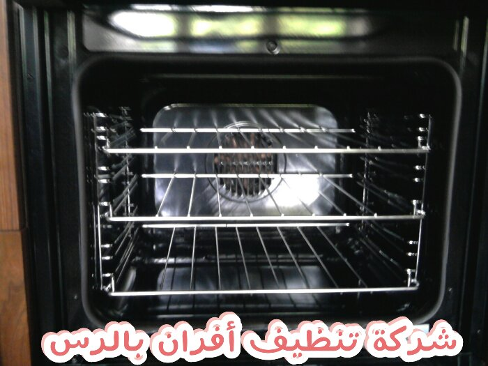 Photo of شركة تنظيف أفران بالرس 0533942977