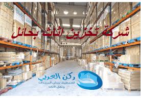 Photo of شركة تخزين اثاث بحائل 0533942977