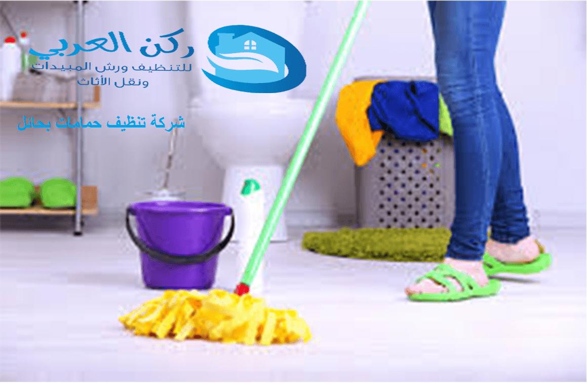 Photo of شركة تنظيف حمامات بحائل 0533942977