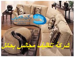 Photo of شركة تنظيف مجالس بحائل 0533942977