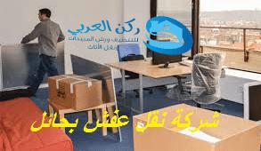 Photo of شركة نقل عفش بحائل 0533942977