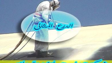 Photo of شركة عزل حراري بالبدائع 920001963