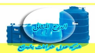 Photo of شركة عزل خزانات بالبدائع 920001963