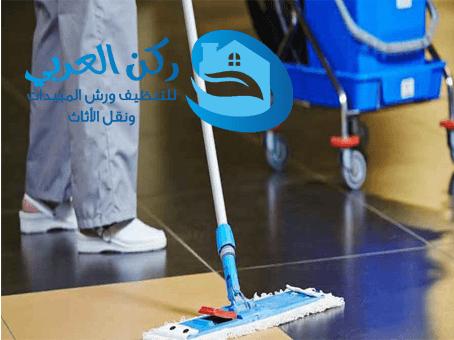 شركة تنظيف شقق ببريدة