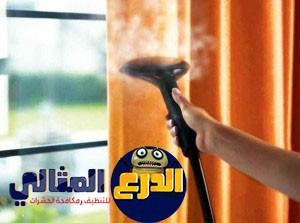 شركة تنظيف ستائر بالرياض -**-