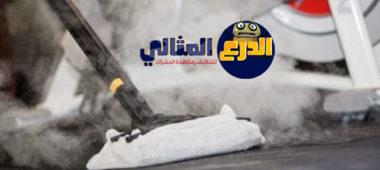 شركة تنظيف بالبخار بالرياض *--