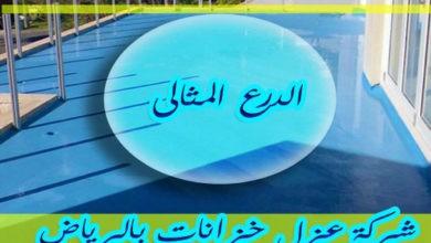 Photo of شركة عزل اسطح بالمذنب 920001963