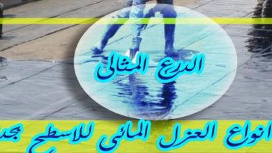 Photo of افضل انواع العزل المائى للاسطح بجدة 0505597873
