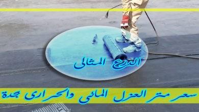 Photo of سعر متر العزل المائى والحرارى بجدة 0505597873