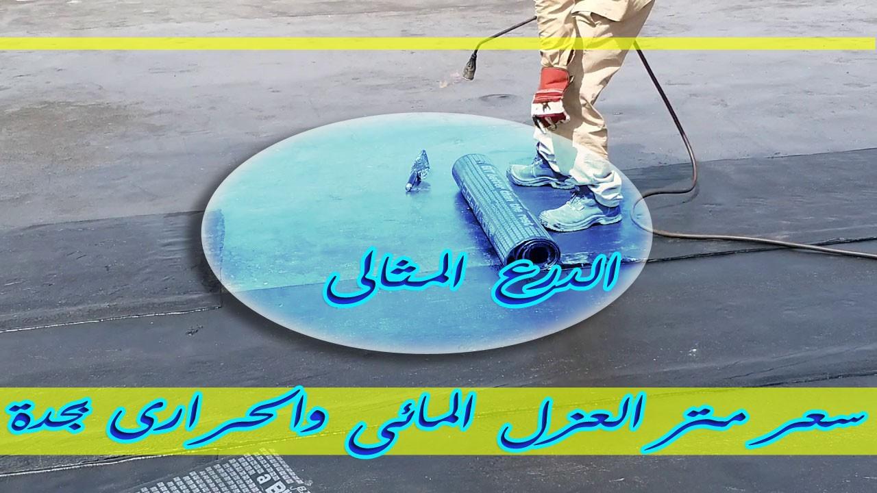 سعر متر العزل المائى والحرارى بجدة