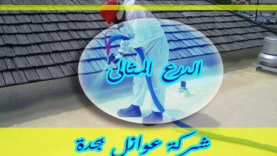 Photo of شركة عوازل بجدة  920001963