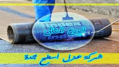 Photo of شركة عزل اسطح بجدة 0505597873