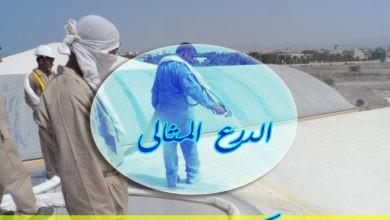 Photo of شركة عزل فوم بجدة 0505597873