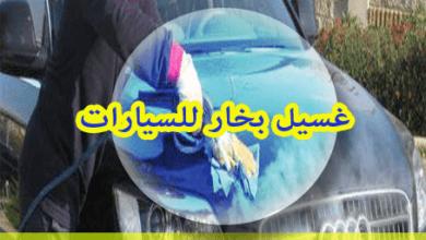 Photo of غسيل بخار للسيارات 0582075929