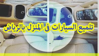 Photo of تلميع السيارات فى المنزل بالرياض 0582075929