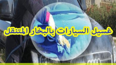 Photo of غسيل السيارات بالبخار المتنقل 0582075929