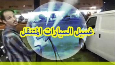 Photo of غسيل السيارات المتنقل 0582075929