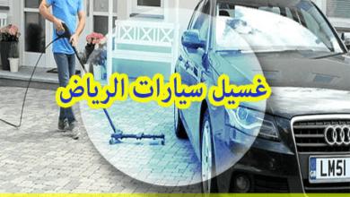 Photo of غسيل سيارات الرياض 0582075929