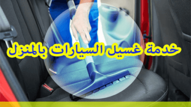 Photo of خدمة غسيل السيارات بالمنزل 0582075929