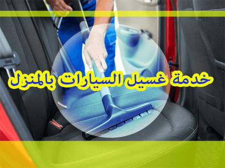 خدمة غسيل السيارات بالمنزل