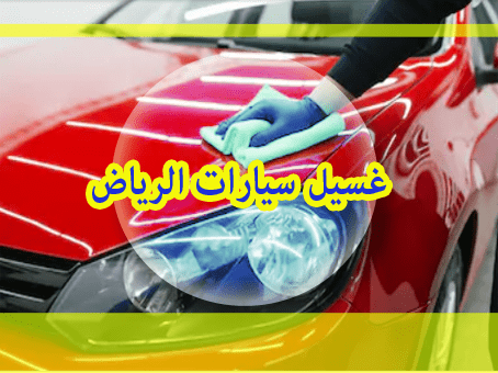 غسيل سيارات الرياض