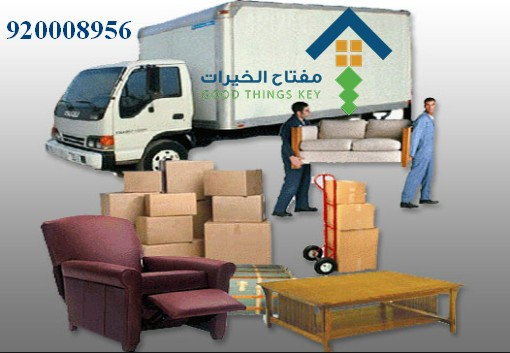 أفضل شركة نقل أثاث بالرياض 920008956