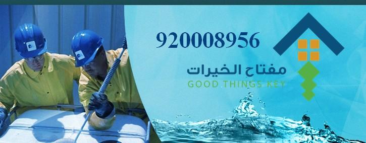 افضل شركة تنظيف خزانات جنوب الرياض 920008956