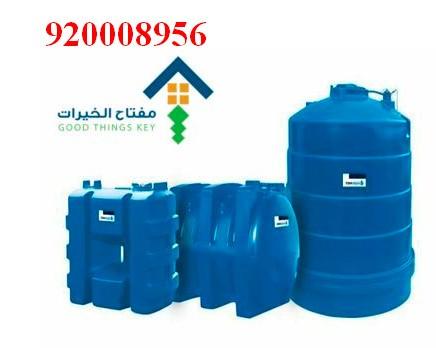 افضل شركة تنظيف خزانات شرق الرياض 920008956