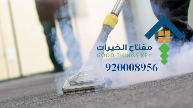 افضل شركة تنظيف سجاد شرق الرياض 920008956
