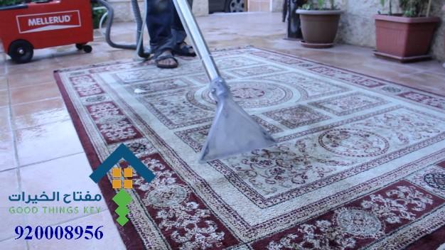 افضل شركة تنظيف سجاد شمال الرياض 920008956