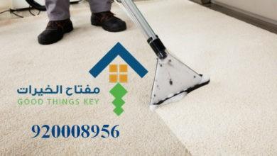 Photo of شركة غسيل السجاد بالرياض 920008956